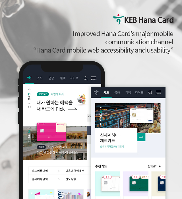 "Improved Hana Card's major mobile communication channel ""Hana Card mobile web accessibility and usability"""