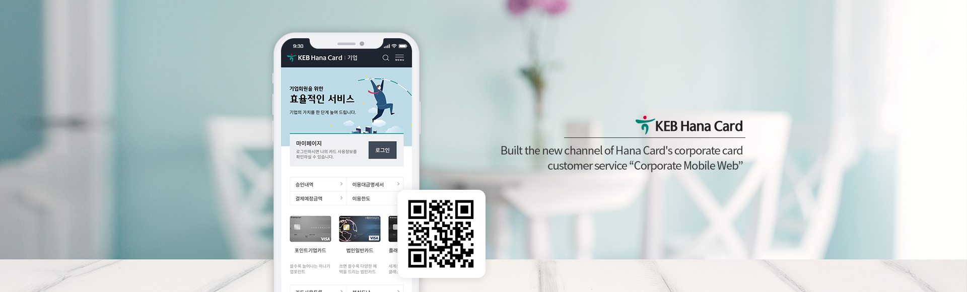 "Built the new channel of Hana Card's corporate card customer service ""Corporate Mobile Web"""