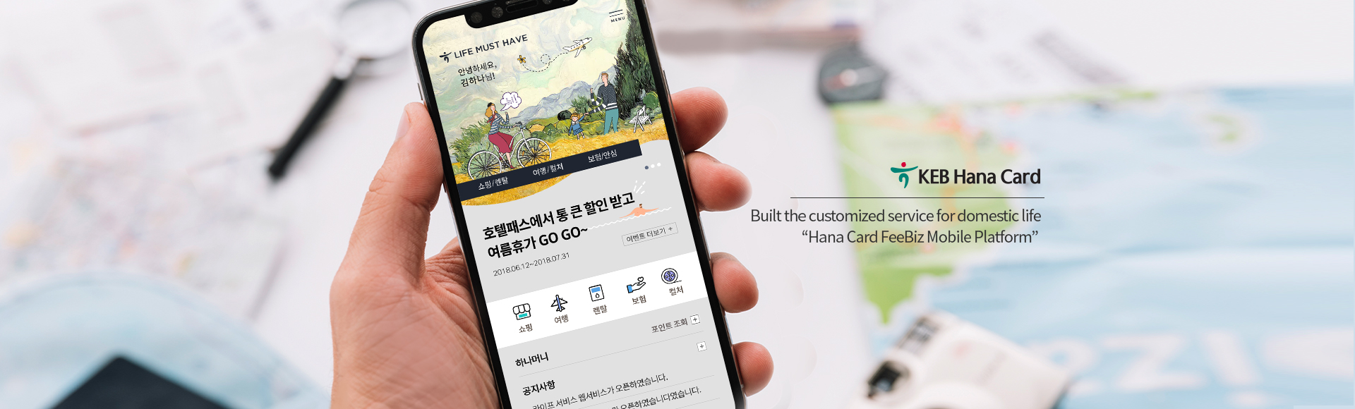 "Built the customized service for domestic life ""Hana Card FeeBiz Mobile Platform"""